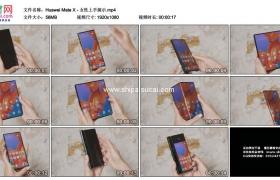高清实拍视频素材丨2019世界首款5G折叠屏智能手机 华为Huawei Mate X 女性真机上手演示视频