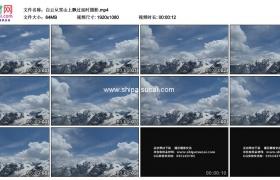 高清实拍视频素材丨白云从雪山上飘过延时摄影