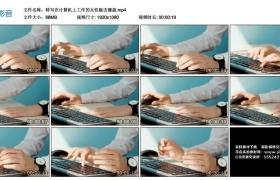 高清实拍视频素材丨特写在计算机上工作的女性敲击键盘