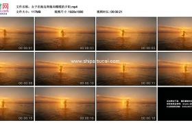高清实拍视频素材丨女子在海边奔跑向暖暖的夕阳