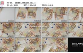 高清实拍视频素材丨一张张50欧元纸币放到白色桌面上