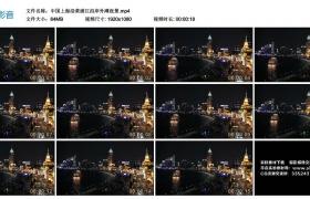 高清实拍视频丨中国上海沿黄浦江沿岸外滩夜景