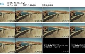 高清实拍视频丨美国胡佛水坝