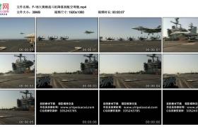 高清实拍视频丨F-18大黄蜂战斗机降落到航空母舰