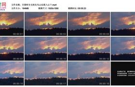 高清实拍视频素材丨日落时分太阳从乌云后落入山下