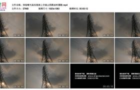 高清实拍视频丨仰拍晴天高压线架上空流云四散延时摄影