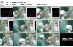 高清实拍视频素材丨摇摄忙碌的医院手术室