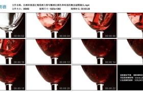 高清实拍视频素材丨往酒杯倒进红葡萄酒大特写酿酒红颜色和味道的概念超慢镜头