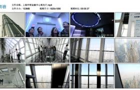 高清实拍视频丨上海环球金融中心观光厅