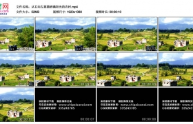 高清实拍视频丨从右向左摇摄洒满阳光的农村