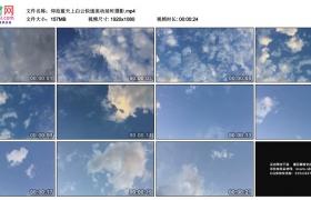 高清实拍视频素材丨仰拍蓝天上白云快速流动延时摄影