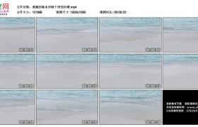 高清实拍视频丨清澈的海水冲刷干净的沙滩