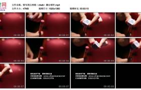 高清实拍视频素材丨特写用白垩粉(chalk)擦台球秆