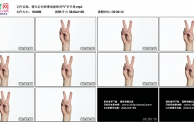 "4K实拍视频素材丨特写白色背景前做胜利""V""字手势"