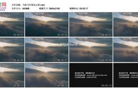 4K实拍视频素材丨飞机飞行穿过太阳照射着的云层