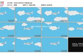 高清动态视频素材丨飞机在云层里穿行卡通动画