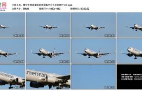 高清实拍视频素材丨晴空中即将着陆的美国航空公司波音767飞过