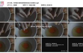 高清实拍视频素材丨将鸡蛋打破把蛋黄蛋清放进白色的碗内