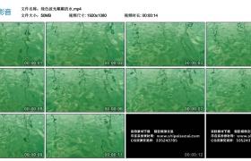 高清实拍视频丨绿色波光粼粼的水