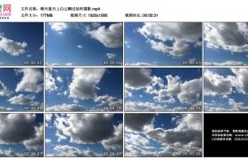高清实拍视频素材丨晴天蓝天上白云飘过延时摄影