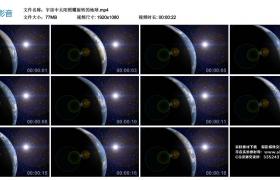 高清实拍视频丨宇宙中太阳照耀旋转的地球