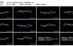 高清实拍视频丨电闪雷鸣的闪电电弧3(带Alpha通道)