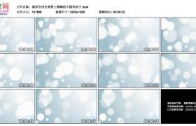 高清动态视频素材丨漂浮在浅色背景上模糊的大圆形粒子