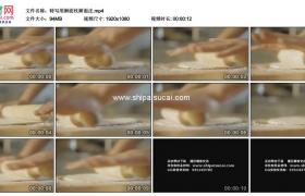 高清实拍视频素材丨特写用擀面杖擀面皮