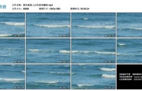 高清实拍视频丨蓝色海面上白色浪花翻滚