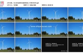 高清实拍视频素材丨风力发电机转动着的牧场上牛群在吃草