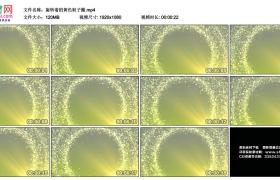高清动态视频素材丨旋转着的黄色粒子圈