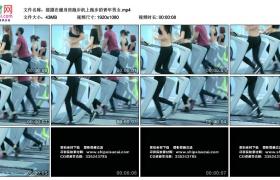 高清实拍视频素材丨摇摄在健身房跑步机上跑步的青年男女
