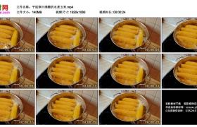 高清实拍视频丨平底锅中沸腾的水煮玉米