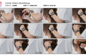 4K实拍视频素材丨特写给女子做头发发型