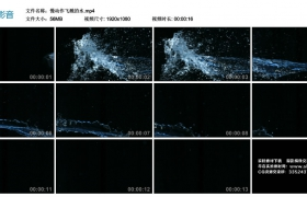 高清实拍视频丨慢动作飞溅的水