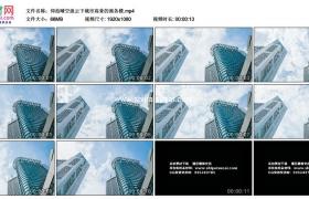 高清实拍视频素材丨仰拍晴空流云下城市高耸的商务楼