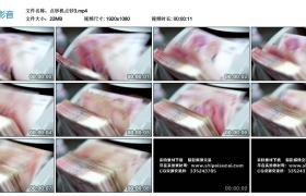 【高清实拍素材】点钞机点钞3
