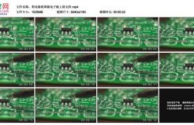 4K实拍视频素材丨用电烙铁焊接电子板上的元件