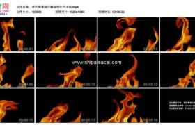 高清实拍视频素材丨黑色背景前升腾起的红色火焰