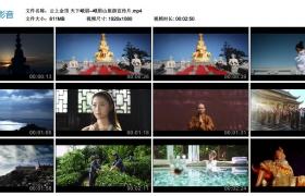 高清宣传片丨云上金顶 天下峨眉–峨眉山旅游宣传片
