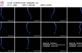 高清实拍视频丨电闪雷鸣的闪电电弧7(带Alpha通道)