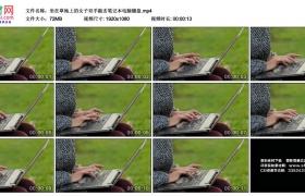 高清实拍视频素材丨坐在草地上的女子双手敲击笔记本电脑键盘