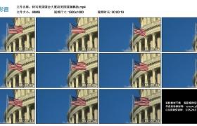 高清实拍视频丨特写美国国会大厦前美国国旗飘扬