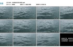 高清实拍视频丨泛起微波的蓝色海面