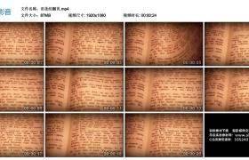 高清实拍视频丨旧圣经翻页