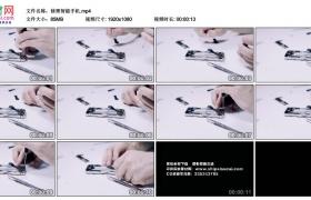 高清实拍视频丨修理智能手机