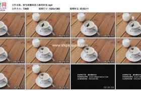 高清实拍视频素材丨特写将糖块放入咖啡杯里