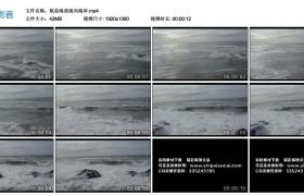 高清实拍视频丨航拍海浪流向海岸