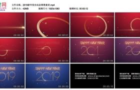 高清动态视频素材丨2019新年快乐动态背景素材