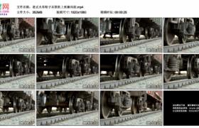 高清实拍视频素材丨老式火车轮子从铁轨上疾驰向前